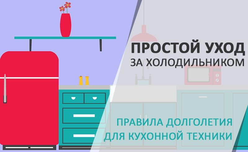 Простой уход за холодильником