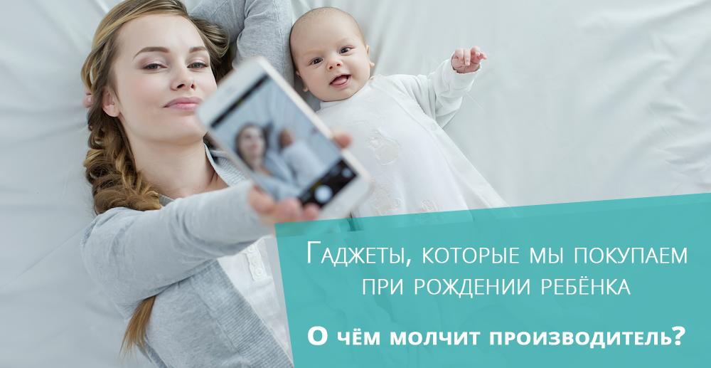 Полезные и бесполезные гаджеты для новорожденных