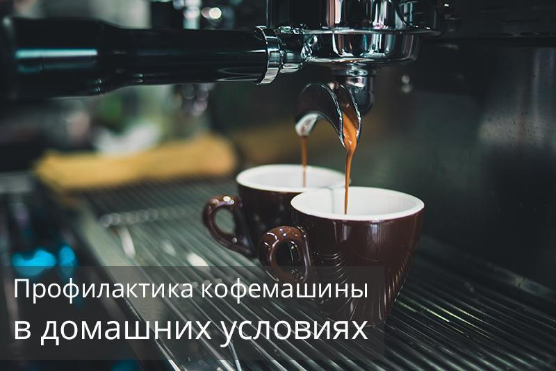 Профилактика кофемашины в домашних условиях. Пошаговая инструкция