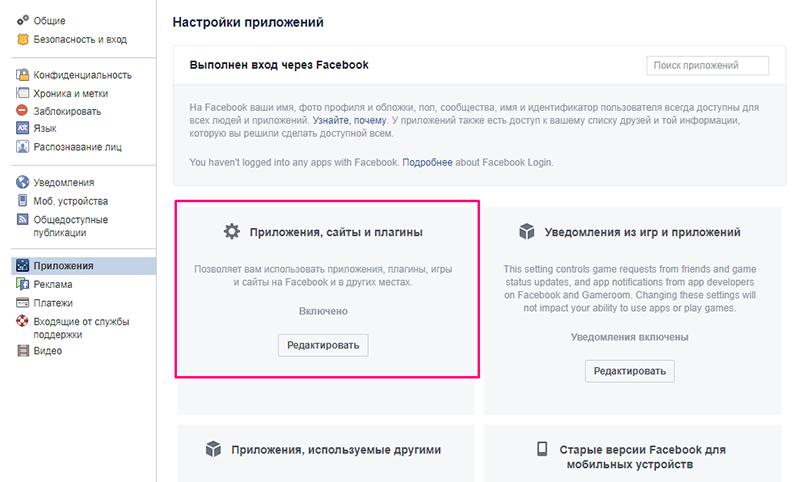 Что о нас знает Facebook