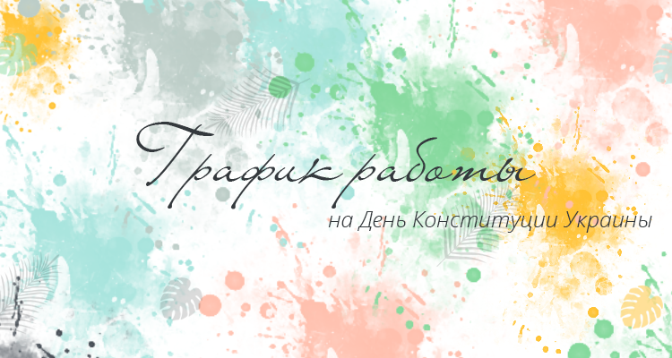 График работы на День Конституции Украины